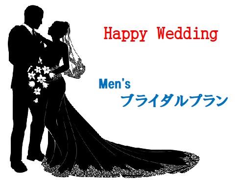 男性も結婚式準備を。メンズブライダルケア