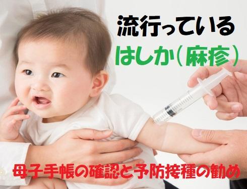 はしか患者増加!予防接種の勧め