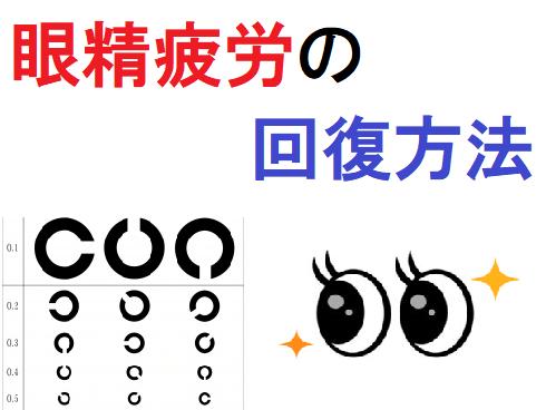 眼精疲労の回復方法