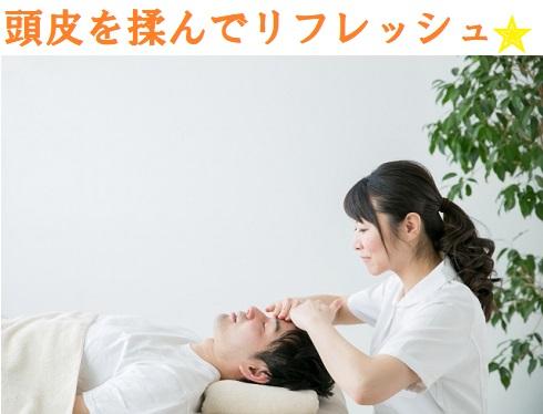 頭皮のコリに注意!頭皮モミで身体の不調や悩みをスッキリ解消