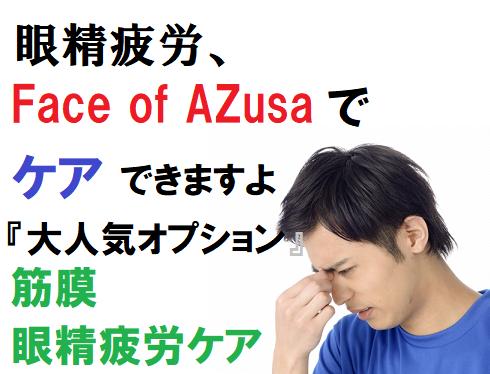 疲れ目ケア(眼精疲労)を改善したい!Face of AZusaの眼精疲労回復方法