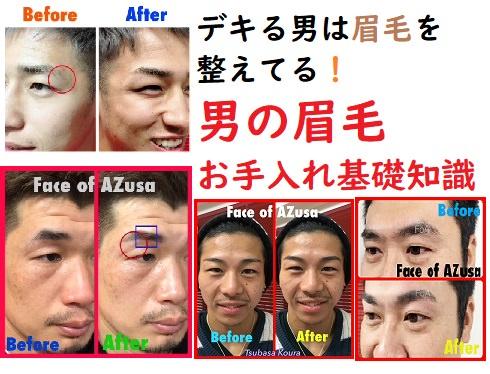 デキる男は眉毛を整えてる! 男の眉毛のお手入れ基礎知識