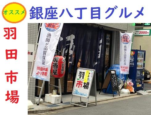 銀座八丁目グルメ 【立ち呑み 羽田市場 銀座直売店 】