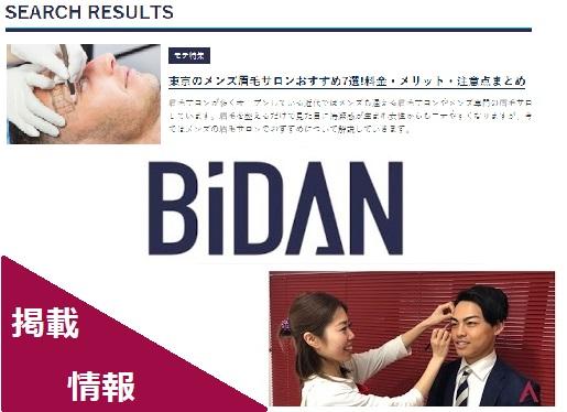 男性美容メディア「BIDAN】に掲載されました