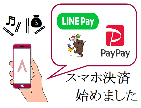 LINE Pay / PayPay でのスマホ決済も可能に!