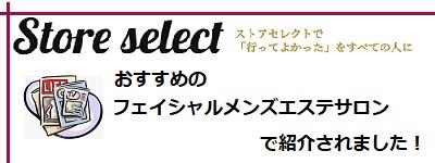 Store select編集部さんにAZusaのメンズフェイシャルが紹介されました
