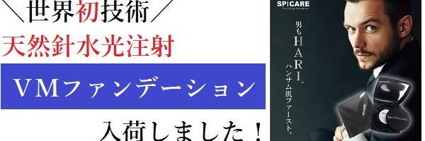 \新商品/ VMファンデーション入荷のお知らせ