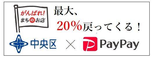 中央区×PayPay 最大20%戻ってくる!