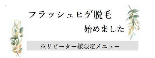 【New Menu】メンズヒゲ脱毛